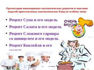 Презентации инновационно-математических рецептов и описание моделей приготов