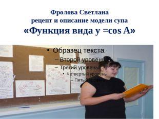 Фролова Светлана рецепт и описание модели супа «Функция вида y =cos A»