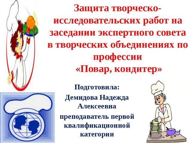 Защита творческо- исследовательских работ на заседании экспертного совета в т...