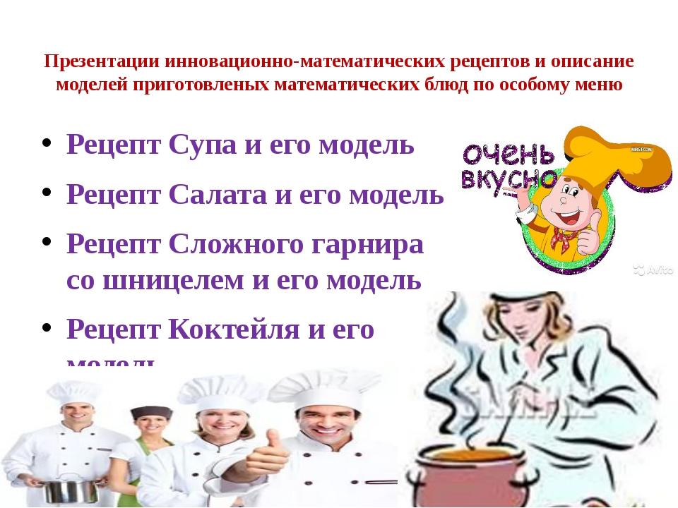 Презентации инновационно-математических рецептов и описание моделей приготов...