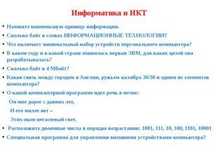 Информатика и ИКТ Назовите наименьшую единицу информации. Сколько байт в слов