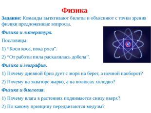 Физика Задание: Команды вытягивают билеты и объясняют с точки зрения физики п