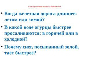 Кто быстрее ответит на вопрос и объяснит ответ. Когда железная дорога длинне