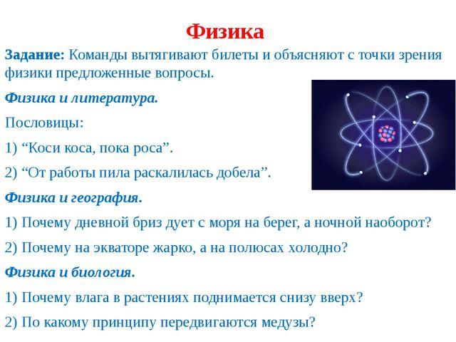 Физика Задание: Команды вытягивают билеты и объясняют с точки зрения физики п...