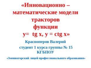 «Инновационно – математические модели тракторов функции у= tg x, y = ctg x»