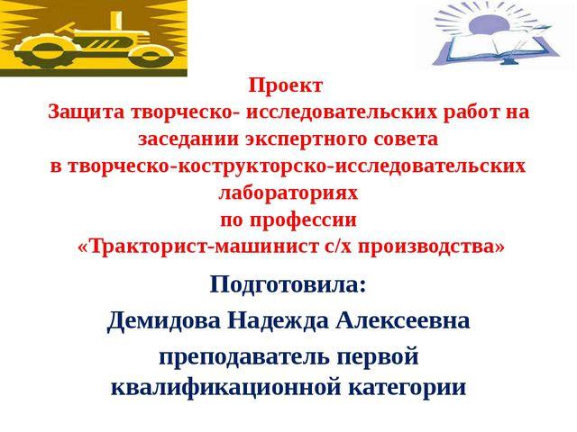 Проект Защита творческо- исследовательских работ на заседании экспертного сов...