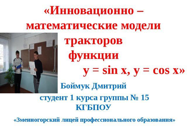 «Инновационно – математические модели тракторов функции у = sin x, y = cos x...