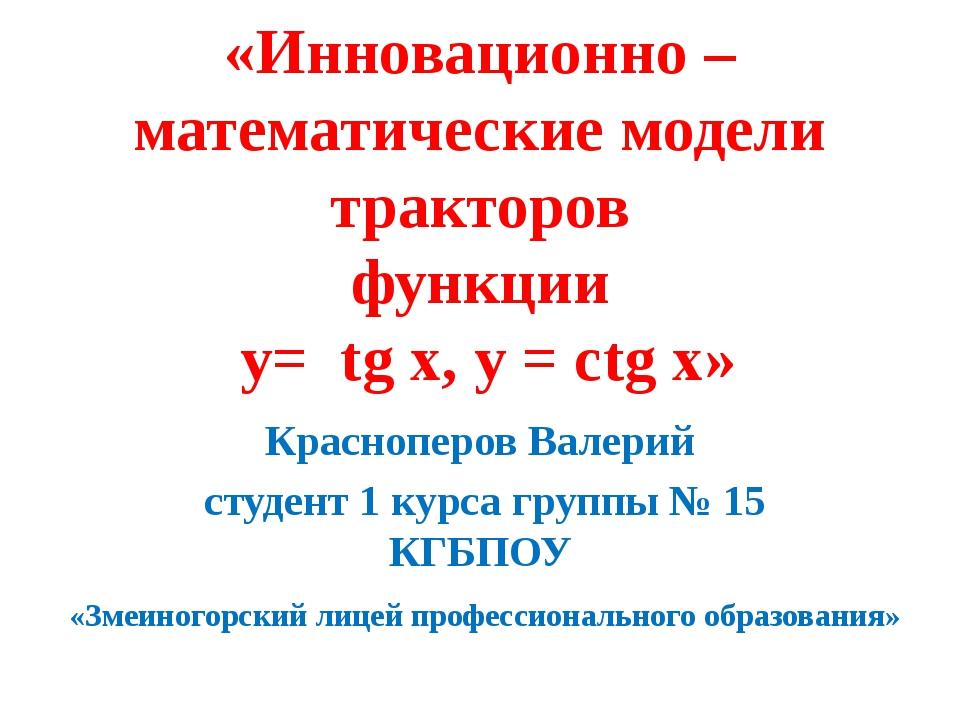 «Инновационно – математические модели тракторов функции у= tg x, y = ctg x»...