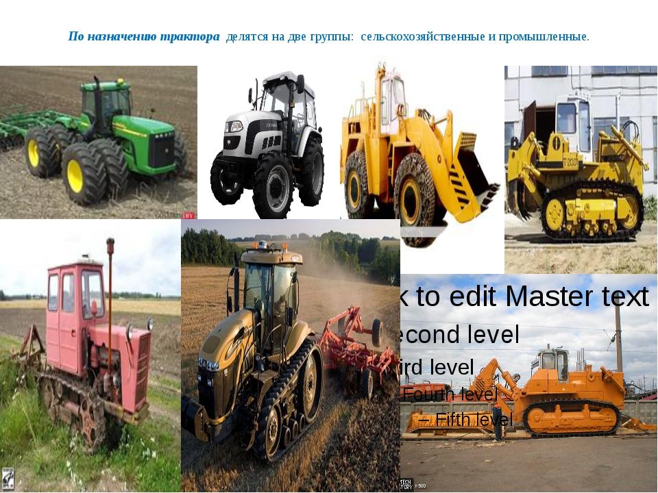 По назначению трактора делятся на две группы: сельскохозяйственные и промышл...
