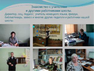 Знакомство с учителями и другими работниками школы. Директор, соц. педагог,