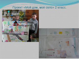 Проект «Мой дом, моё село» 2 класс.