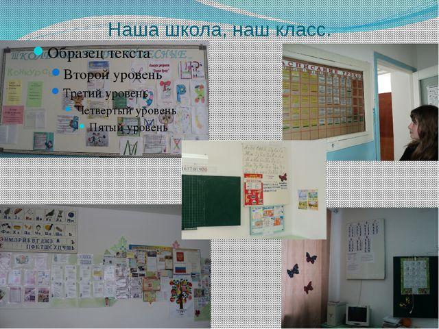 Наша школа, наш класс.