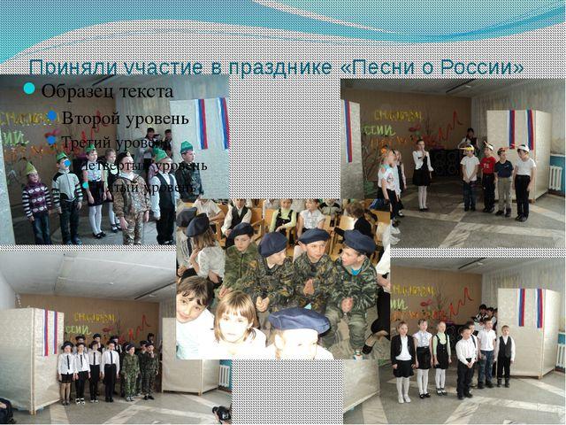 Приняли участие в празднике «Песни о России»