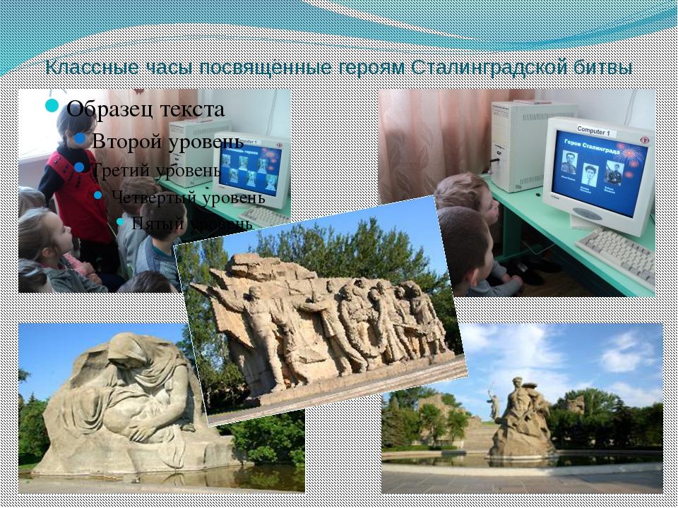 Классные часы посвящённые героям Сталинградской битвы