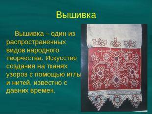 Вышивка Вышивка – один из распространенных видов народного творчества. Искусс