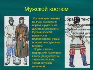 Мужской костюм Костюм крестьянина на Руси состоял из портов и рубахи из домот