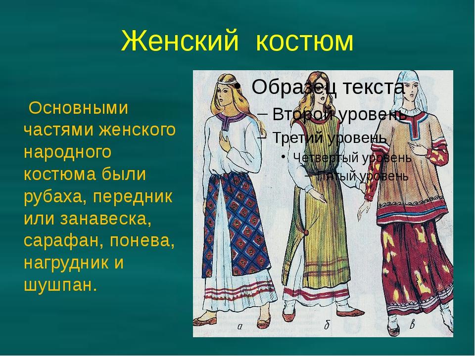 Женский костюм Основными частями женского народного костюма были рубаха, пере...