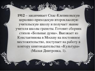 1912– заканчивает Спас-Клепиковскую церковно-приходскую второклассную учител