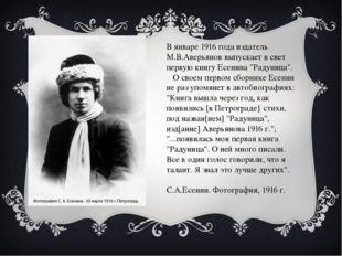 В январе 1916 года издатель М.В.Аверьянов выпускает в свет первую книгу Есени