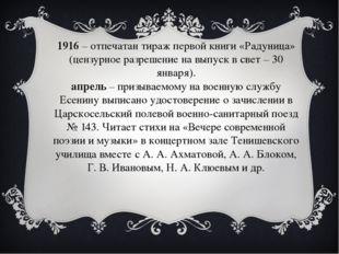 1916– отпечатан тираж первой книги «Радуница» (цензурное разрешение на выпус