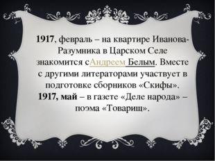 1917, февраль – на квартире Иванова-Разумника в Царском Селе знакомится сАндр