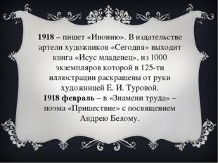 1918– пишет «Инонию». В издательстве артели художников «Сегодня» выходит кни