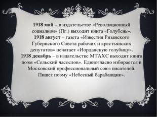 1918 май– в издательстве «Революционный социализм» (Пг.) выходит книга «Голу