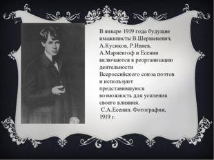 В январе 1919 года будущие имажинисты В.Шершеневич, А.Кусиков, Р.Ивнев, А.Мар