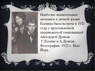 Наиболее значительным явлением в личной жизни Есенина была встреча в 1921 год