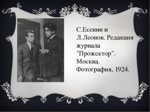 """С.Есенин и Л.Леонов. Редакция журнала """"Прожектор"""". Москва. Фотография, 1924."""