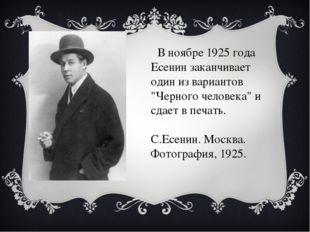"""В ноябре 1925 года Есенин заканчивает один из вариантов """"Черного человека"""""""