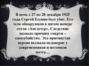 В ночь с 27 по 28 декабря 1925 года Сергей Есенин был убит. Его тело обнаружи