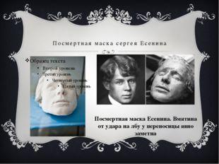 Посмертная маска сергея Есенина Посмертная маска Есенина. Вмятина от удара на