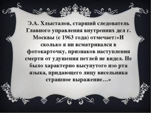 Э.А. Хлысталов, старший следователь Главного управления внутренних дел г. Мос
