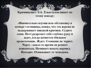 Криминалист Э.А. Хлысталов пишет по этому поводу: «Внимательно изучив всю обс
