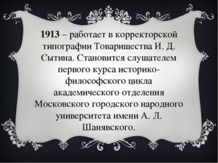 1913– работает в корректорской типографии Товарищества И. Д. Сытина. Станови
