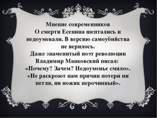 Мнение современников О смерти Есенина шептались и недоумевали. В версию самоу