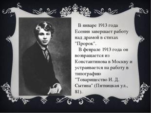 """В январе 1913 года Есенин завершает работу над драмой в стихах """"Пророк""""."""
