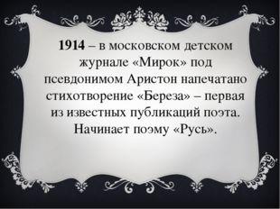 1914– в московском детском журнале «Мирок» под псевдонимом Аристон напечатан
