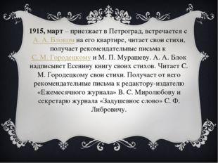 1915, март– приезжает в Петроград, встречается сА. А. Блокомна его кварти