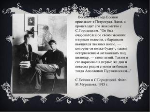 Весной 1915 года Есенин приезжает в Петроград. Здесь и происходит его знак
