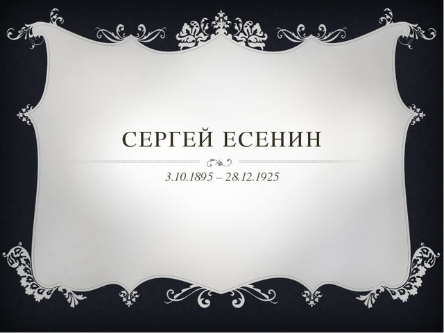 СЕРГЕЙ ЕСЕНИН 3.10.1895 – 28.12.1925