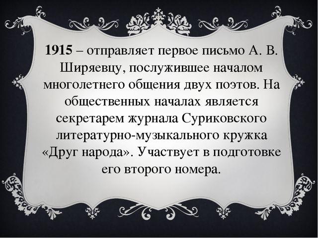 1915– отправляет первое письмо А. В. Ширяевцу, послужившее началом многолетн...