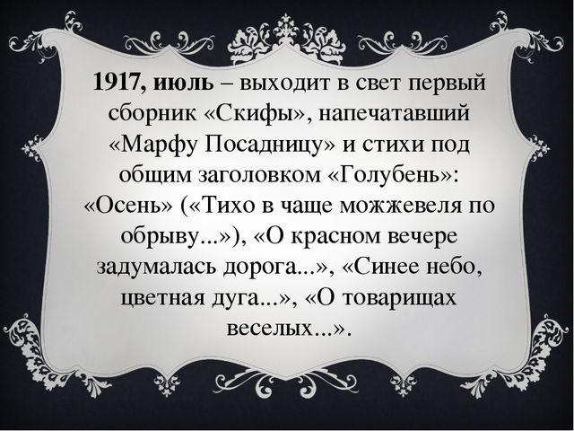 1917, июль– выходит в свет первый сборник «Скифы», напечатавший «Марфу Посад...