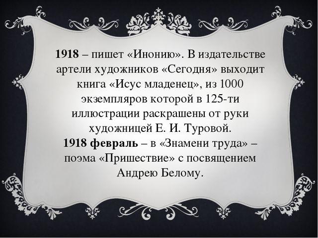 1918– пишет «Инонию». В издательстве артели художников «Сегодня» выходит кни...