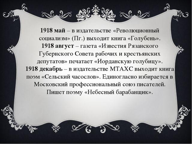 1918 май– в издательстве «Революционный социализм» (Пг.) выходит книга «Голу...