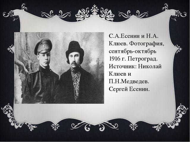 С.А.Есенин и Н.А. Клюев. Фотография, сентябрь-октябрь 1916 г. Петроград. Исто...