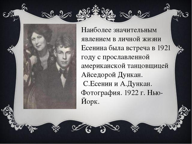 Наиболее значительным явлением в личной жизни Есенина была встреча в 1921 год...