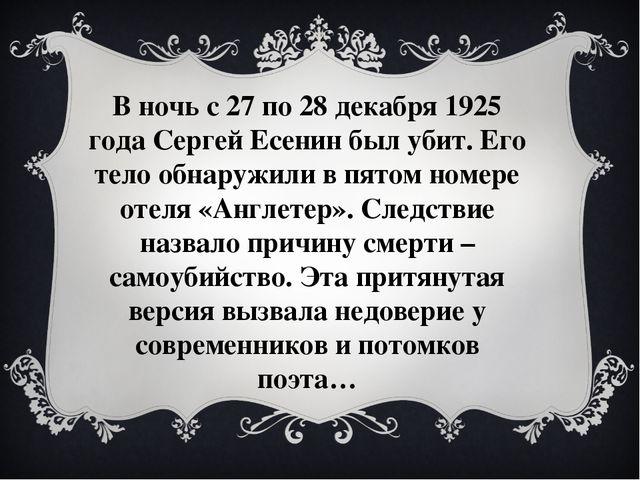 В ночь с 27 по 28 декабря 1925 года Сергей Есенин был убит. Его тело обнаружи...