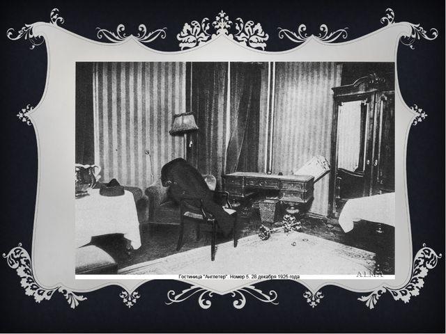 Номер гостиницы «Англетер», где произошло убийство поэта